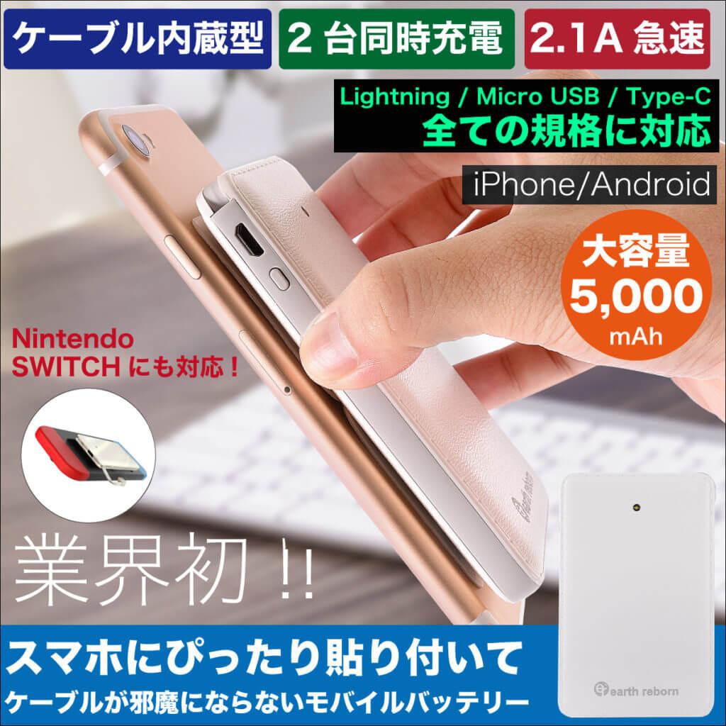 スマホやNintendo Switchなどに貼り付けられる「マジックバッテリー」