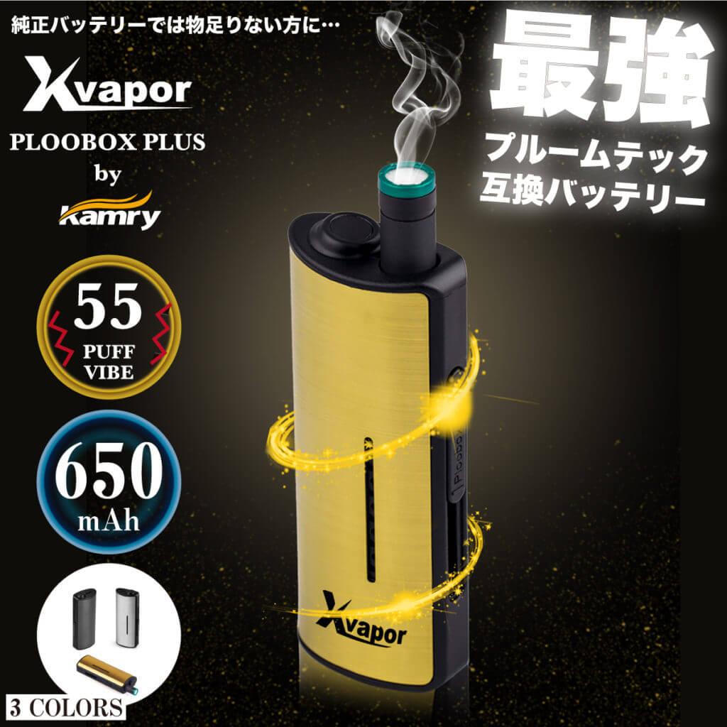 X-Vapor PLOOBOX PLUS