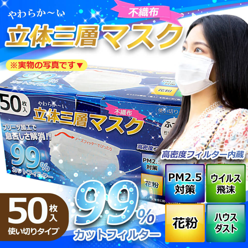 あり 在庫 立体 超 マスク